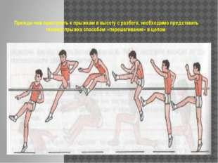 Прежде чем приступить к прыжкам в высоту с разбега, необходимо представить те