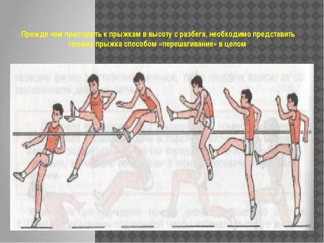Прежде чем приступить к прыжкам в высоту с разбега, необходимо представить те...