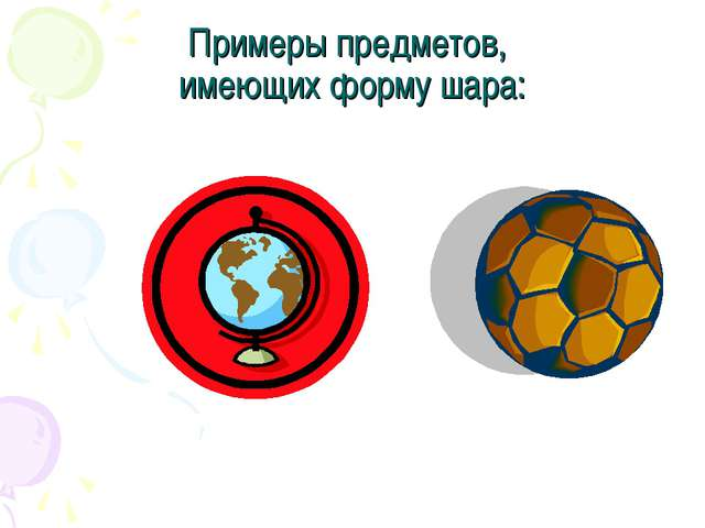 Примеры предметов, имеющих форму шара: