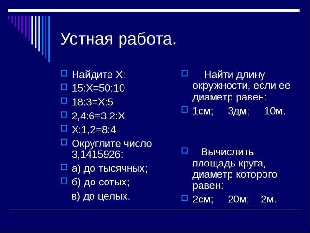 Устная работа. Найдите Х: 15:Х=50:10 18:3=Х:5 2,4:6=3,2:Х Х:1,2=8:4 Округлите...