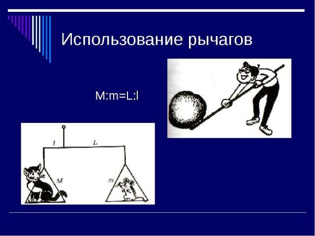 Использование рычагов M:m=L:l