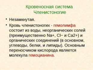 Кровеносная система Членистоногие Незамкнутая. Кровь членистоногих - гемолимф