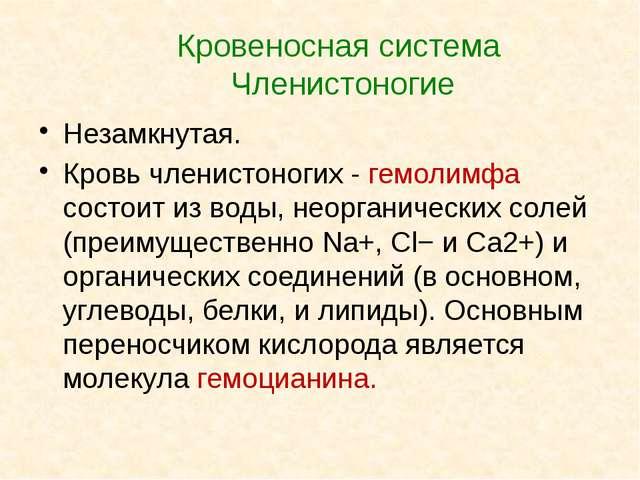Кровеносная система Членистоногие Незамкнутая. Кровь членистоногих - гемолимф...