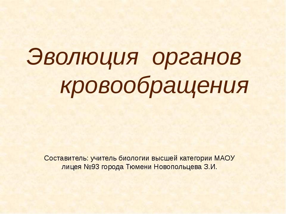 Эволюция органов кровообращения Составитель: учитель биологии высшей категори...