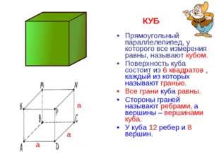 КУБ Прямоугольный параллелепипед, у которого все измерения равны, называют к