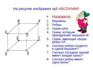 На рисунке изображен куб ABCDKMNP. Назовите: Вершины. Ребра. Грани куба. Гран