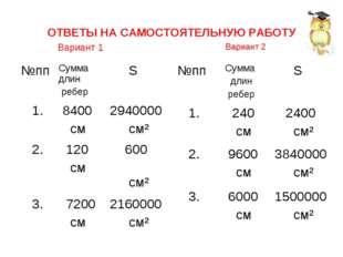ОТВЕТЫ НА САМОСТОЯТЕЛЬНУЮ РАБОТУ Вариант 1 Вариант 2