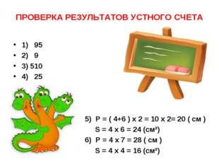 ПРОВЕРКА РЕЗУЛЬТАТОВ УСТНОГО СЧЕТА 1) 95 2) 9 3) 510 4) 25 5) P = ( 4+6 ) x 2