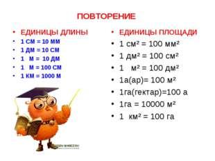 ПОВТОРЕНИЕ ЕДИНИЦЫ ДЛИНЫ 1 СМ = 10 ММ 1 ДМ = 10 СМ 1 М = 10 ДМ 1 М = 100 СМ 1