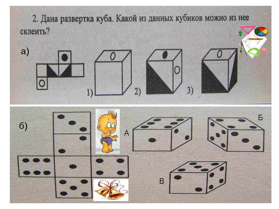 А Б В а) б)