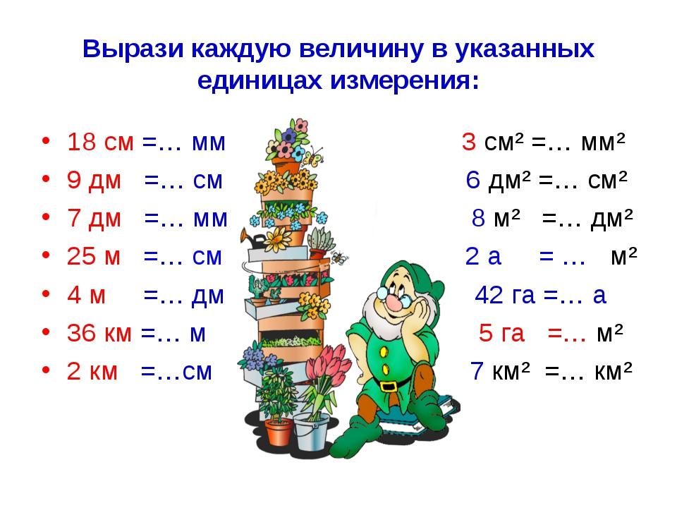 Вырази каждую величину в указанных единицах измерения: 18 см =… мм 3 см² =… м...