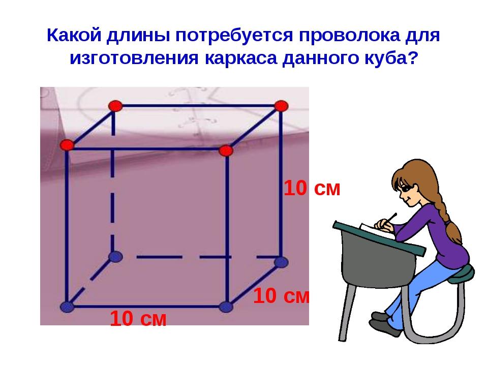 Какой длины потребуется проволока для изготовления каркаса данного куба? 10 с...