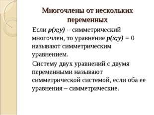 Многочлены от нескольких переменных Если р(х;у) – симметрический многочлен, т