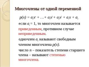 Многочлены от одной переменной р(х) = аnхn + …+ а3х3 + а2х2 + а1х + а0 если а