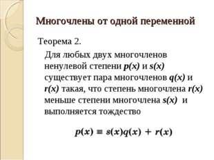 Многочлены от одной переменной Теорема 2. Для любых двух многочленов ненулево