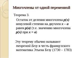 Многочлены от одной переменной Теорема 3. Остаток от деления многочлена р(х)