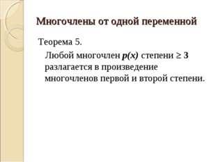 Многочлены от одной переменной Теорема 5. Любой многочлен р(х) степени ≥ 3 ра