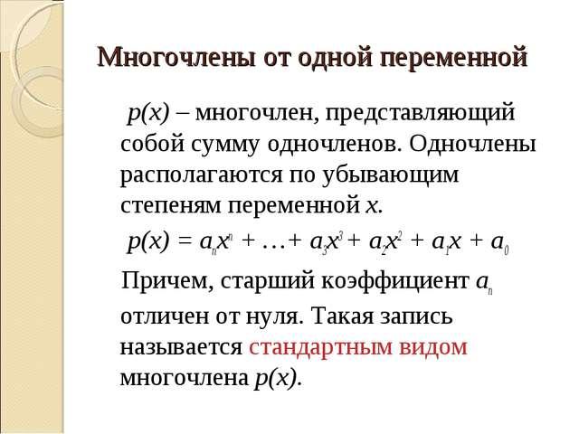 Многочлены от одной переменной р(х) – многочлен, представляющий собой сумму о...