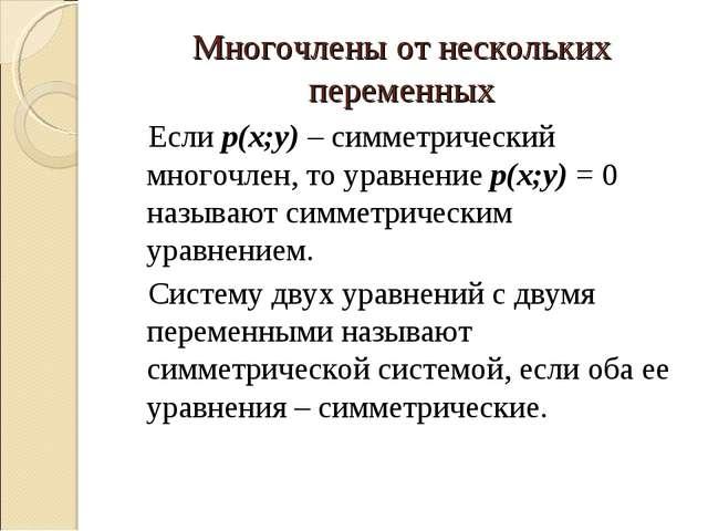 Многочлены от нескольких переменных Если р(х;у) – симметрический многочлен, т...
