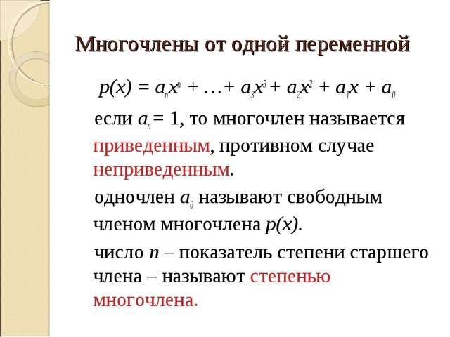 Многочлены от одной переменной р(х) = аnхn + …+ а3х3 + а2х2 + а1х + а0 если а...