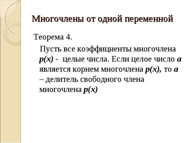 Многочлены от одной переменной Теорема 4. Пусть все коэффициенты многочлена р...