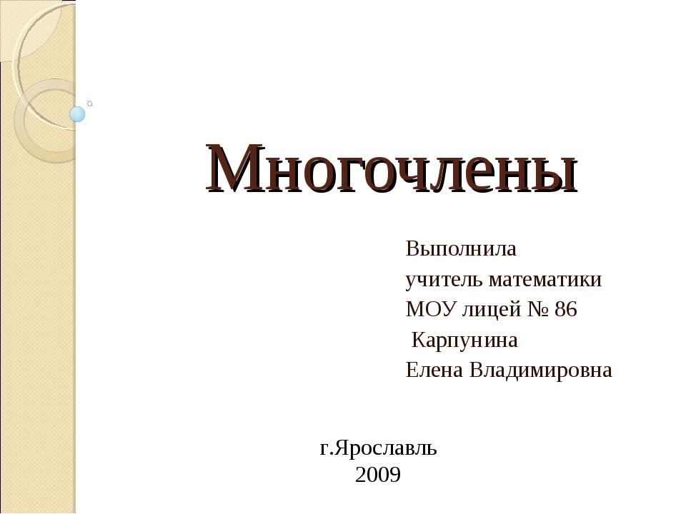 Многочлены Выполнила учитель математики МОУ лицей № 86 Карпунина Елена Владим...