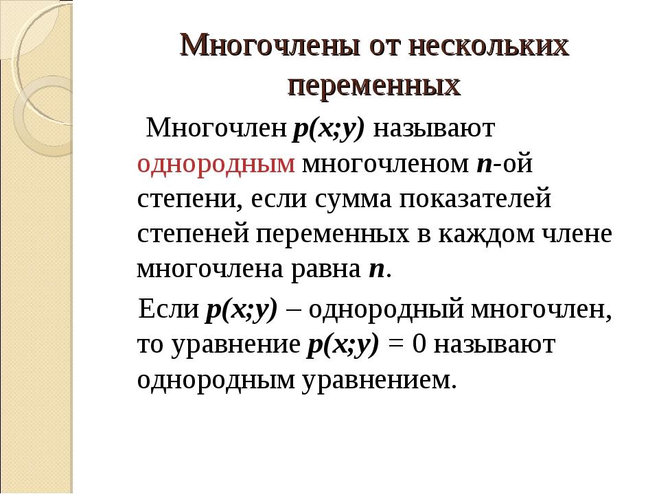 Многочлены от нескольких переменных Многочлен р(х;у) называют однородным мног...