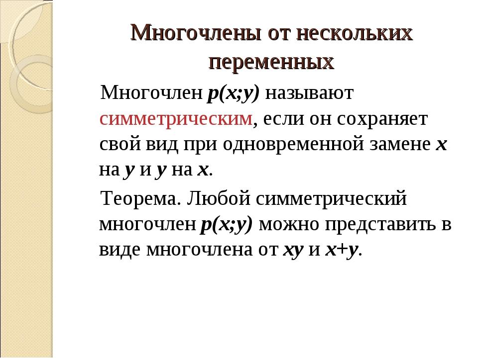 Многочлены от нескольких переменных Многочлен р(х;у) называют симметрическим,...