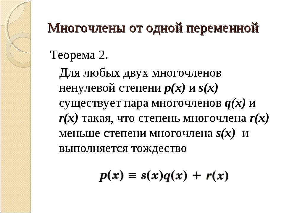 Многочлены от одной переменной Теорема 2. Для любых двух многочленов ненулево...