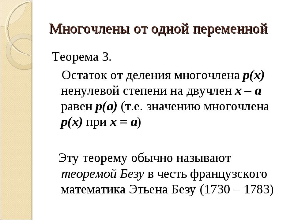 Многочлены от одной переменной Теорема 3. Остаток от деления многочлена р(х)...