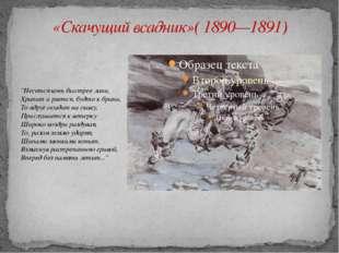 """«Скачущий всадник»( 1890—1891) """"Несется конь быстрее лани, Храпит и рвется, б"""