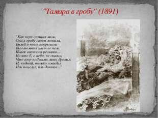 """""""Тамара в гробу"""" (1891) """"Как пери спящая мила, Она в гробу своем лежала, Биле"""