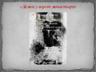 «Демон у ворот монастыря»