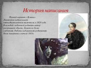 Первый вариант «Демона» Лермонтов набрасывает пятнадцатилетним мальчиком, в