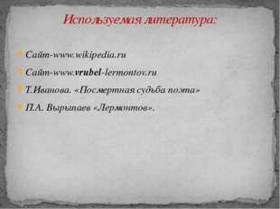 Используемая литература: Сайт-www.wikipedia.ru Сайт-www.vrubel-lermontov.ru Т