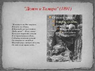 """""""Демон и Тамара"""" (1891) """"Я опущусь на дно морское, Я полечу за облака, Я дам"""