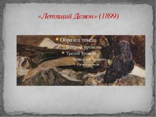 «Летящий Демон» (1899)