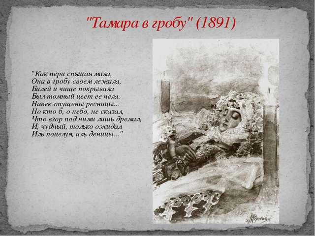 """""""Тамара в гробу"""" (1891) """"Как пери спящая мила, Она в гробу своем лежала, Биле..."""
