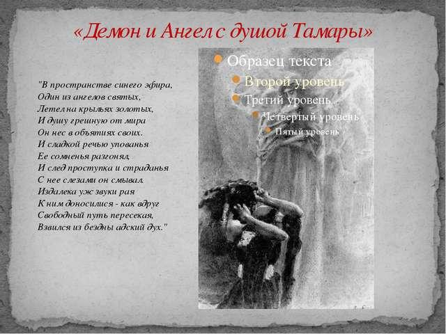 """«Демон и Ангел с душой Тамары» """"В пространстве синего эфира, Один из ангелов..."""