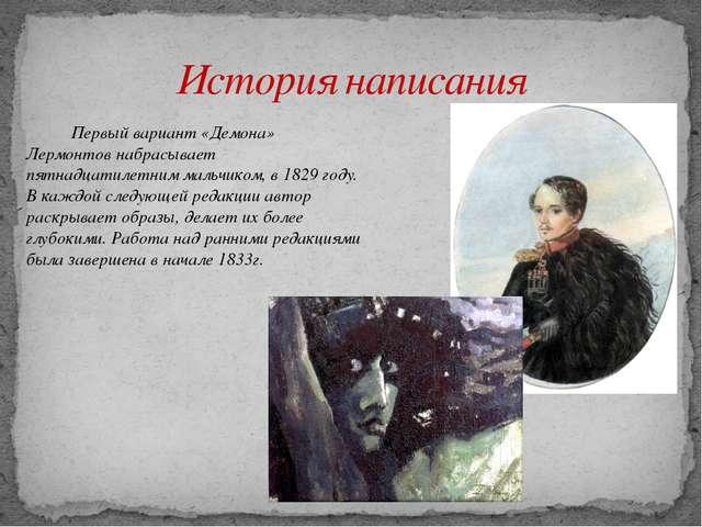 Первый вариант «Демона» Лермонтов набрасывает пятнадцатилетним мальчиком, в...