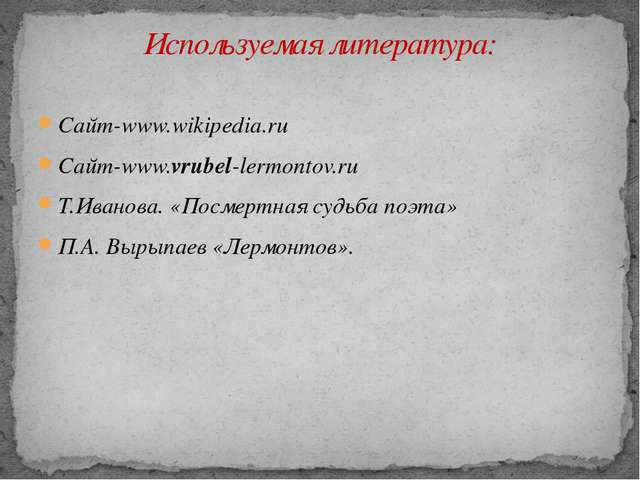 Используемая литература: Сайт-www.wikipedia.ru Сайт-www.vrubel-lermontov.ru Т...