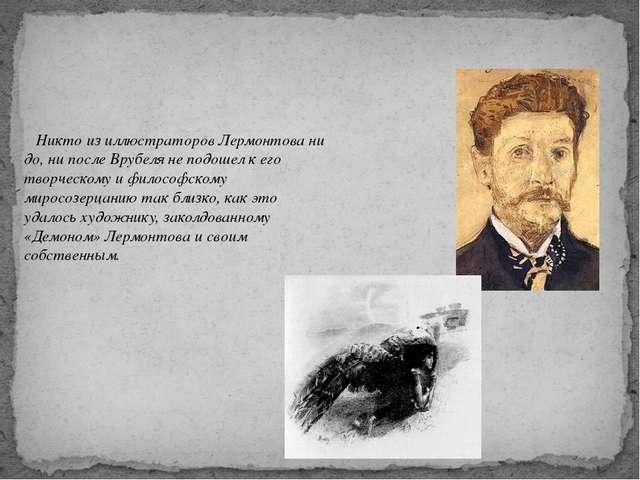 Никто из иллюстраторов Лермонтова ни до, ни после Врубеля не подошел к его т...