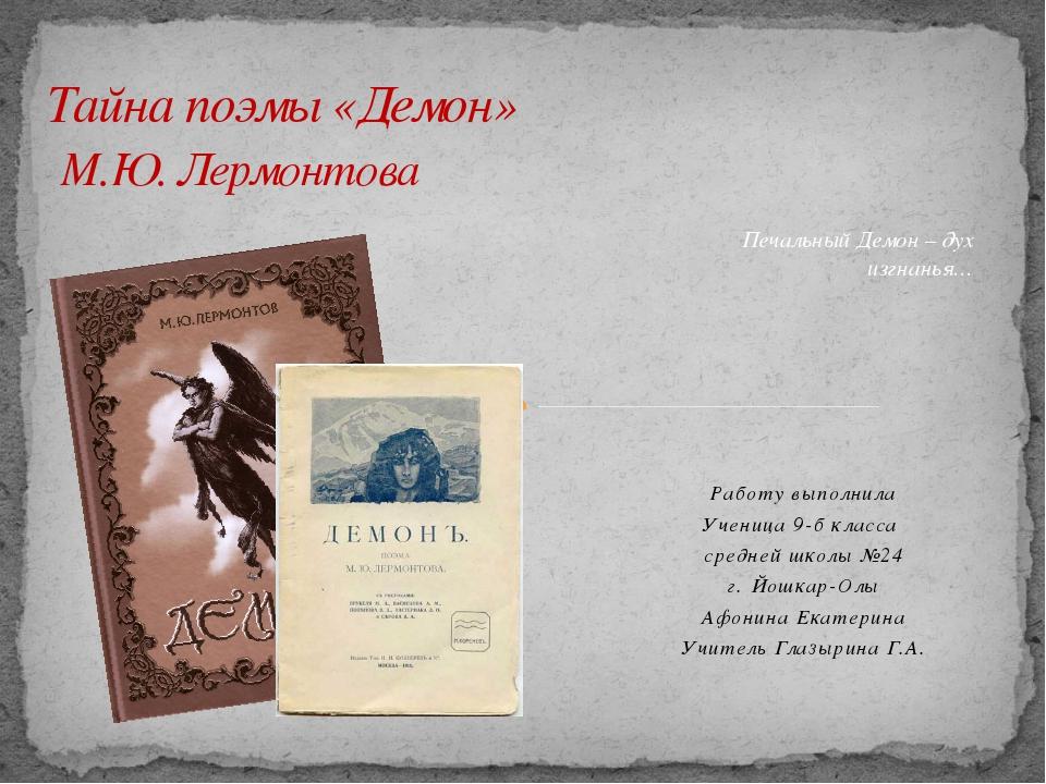 Работу выполнила Ученица 9-б класса средней школы №24 г. Йошкар-Олы Афонина Е...