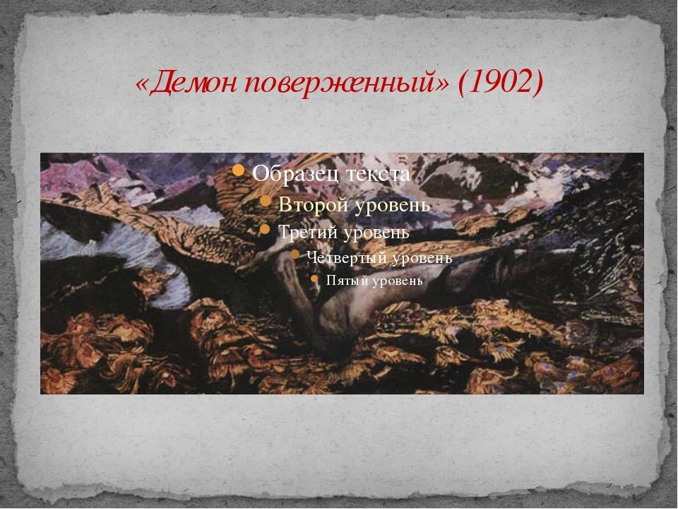 «Демон поверженный» (1902)