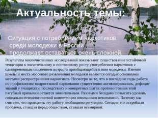Актуальность темы: Ситуация с потреблением наркотиков среди молодежи в России