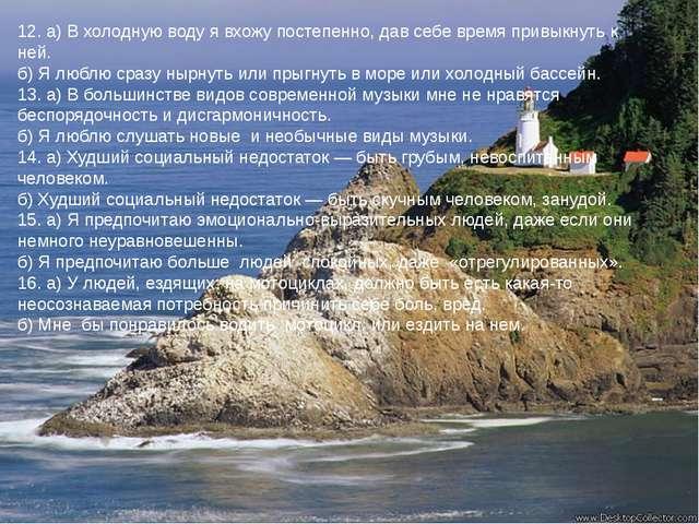 12. а) В холодную воду я вхожу постепенно, дав себе время привыкнуть к ней. б...