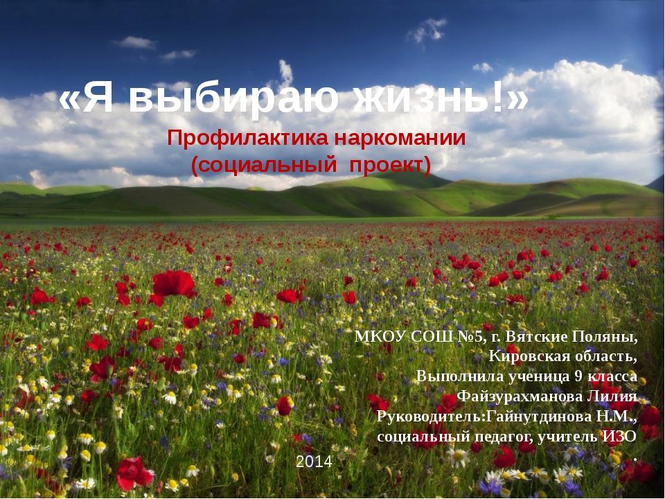 «Я выбираю жизнь!» Профилактика наркомании (социальный проект) МКОУ СОШ №5, г...