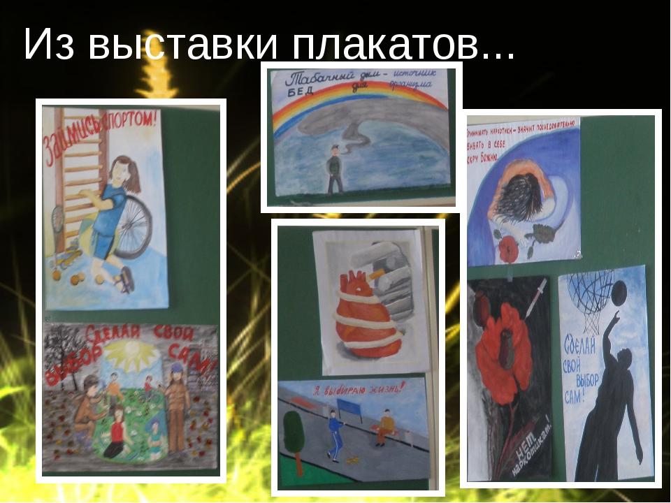 Из выставки плакатов...
