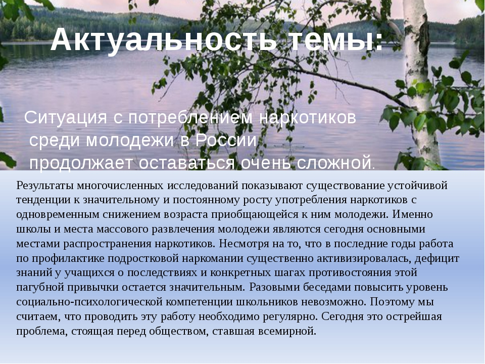 Актуальность темы: Ситуация с потреблением наркотиков среди молодежи в России...