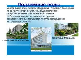 Подземные воды Санаторий «Никольское» Санаторий Моршанск Минеральные воды ск